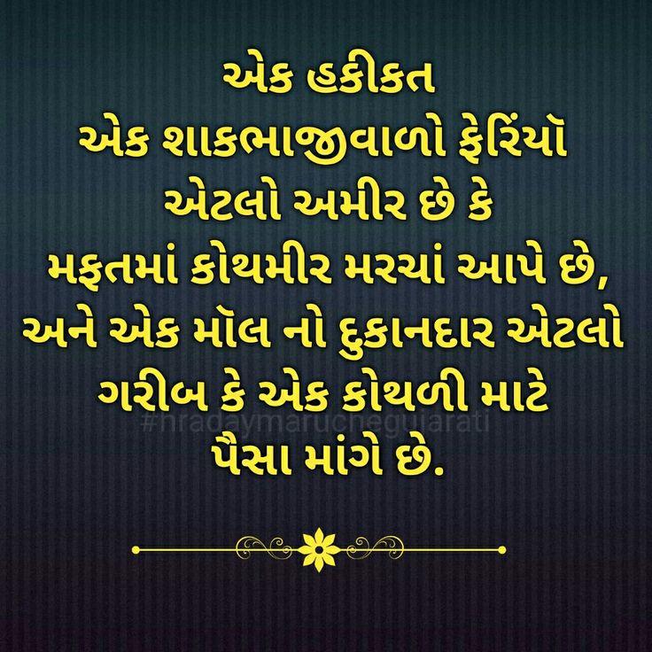 Best 25+ Gujarati Quotes Ideas On Pinterest