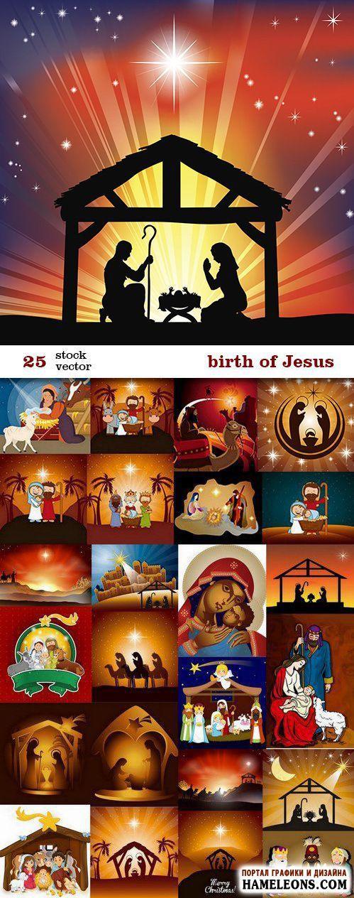Рождение Иисуса Христа: Мария, Иосиф, ясли, овцы - яркие иллюстрации в векторе     Birth of Jesus