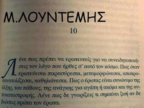 Μενέλαος Λουντέμης - Λένε πως πρέπει να ερωτευτείς για να συνειδητοποιήσεις τον λόγο που ήρθες σ' αυτόν τον κόσμο....