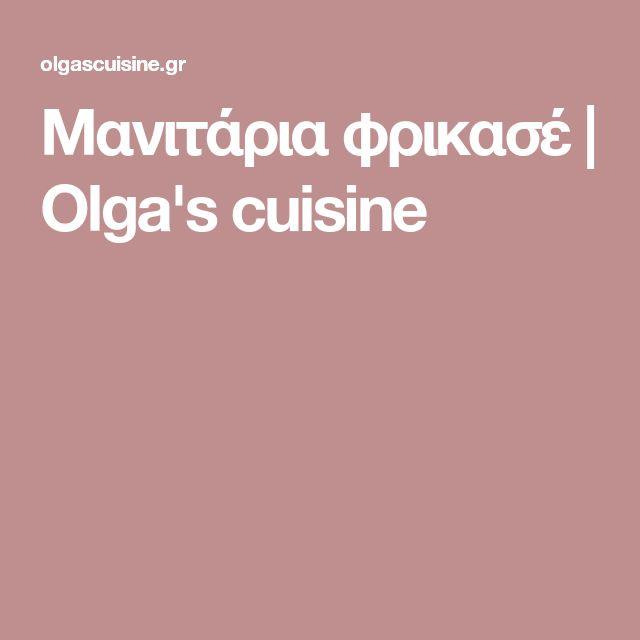 Μανιτάρια φρικασέ   Olga's cuisine