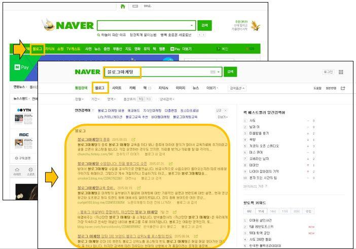 Naver_blog_worldmarketskorea