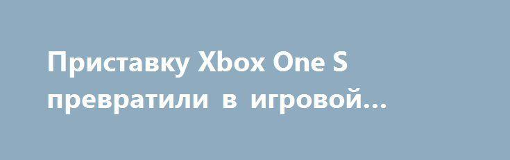 Приставку Xbox One S превратили в игровой ноутбук http://ilenta.com/news/pc-notebook/news_14551.html  Домашние игровые консоли выглядят как ящик с проводами, но только не Xbox One S от моддера Бена Хека. ***