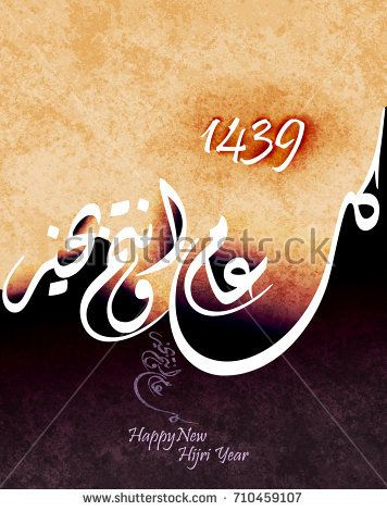 "Happy new Hijri year 1439, happy new year for all Muslim community. the Arabic text means"" happy new Hijri year"""