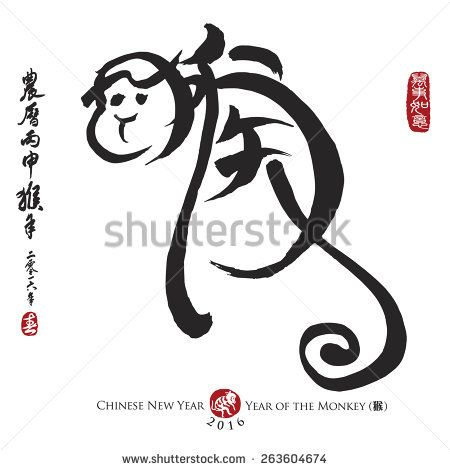 Chinese Calligraphy Monkey. Rightside chinese seal translation:Everything is going very smoothly. Leftside chinese wording & seal translation: Chinese calendar for the year of monkey 2016 & spring.