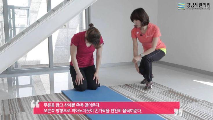 [강남세란의원] 척추측만증 교정 운동 - 척추 기립근 늘리기. 왼쪽 오른쪽 방향으로 움직이며 유연성을 확보하는 운동!! 머리에서 허리 아래쪽까지 한칸한칸 움직이면서 이완시키는 운동입니다.