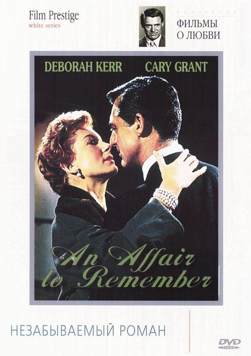 Незабываемый роман / An Affair to Remember (Лео Маккери) [1957 г., Мелодрама, драма, DVDRip] (Кэри Грант)