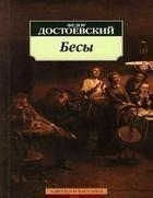 """Федор Достоевский """"Бесы"""""""