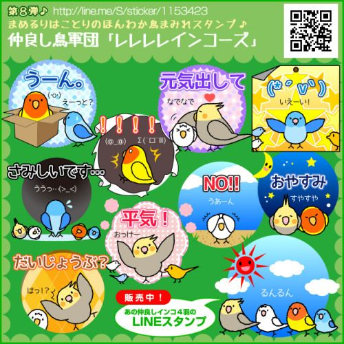 "I made LINE sticker! I am making bird's LINE sticker. It is a sticker of cute parakeets. A lot of Birds ""RERERERE parakeets"" It's a sticker of cute birds. ""RERERERE parakeets"" is ... Cockatiel-REKI,budgerigars-RETICIA,lovebird-REI,pacific parrotlet-REMY. Birds in order to speak for your feelings. Simple design that can be used in everyday. Please click share. LINE STORE URL http://line.me/S/sticker/1153423 Please search for MamelurihaKotori."