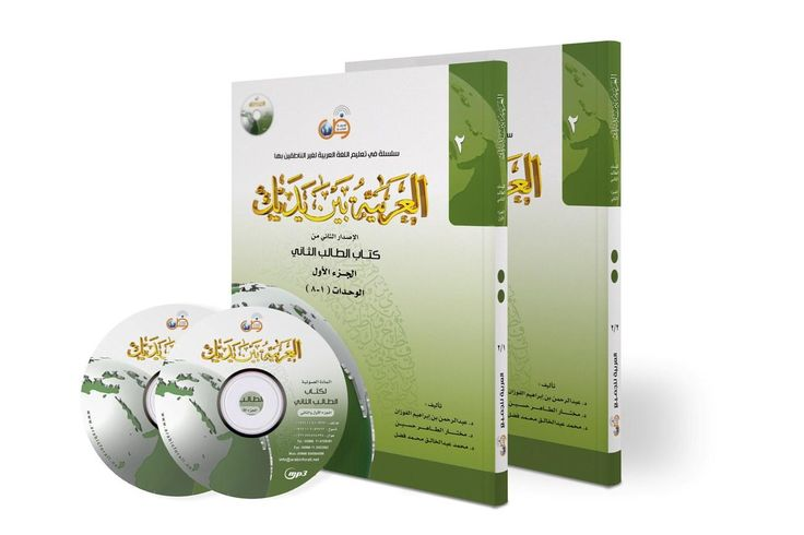 The second level consists of two parts (books), each of which includes 8 units (total of 16 units). Each unit consists of 13 lessons, constituting a total of 208 basic lessons in this level.