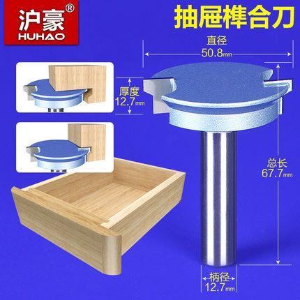 沪豪30度楔型榫合刀电木铣抽屉刀木工修边机刀头屉锁刀指接板刀