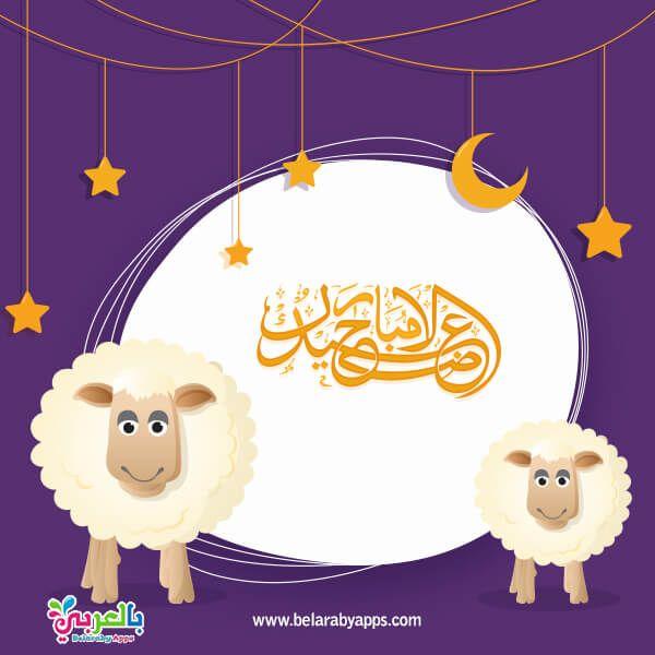 أجمل بطاقات عيد اضحى مبارك 2020 عساكم من عواده بالعربي نتعلم Beautiful Prayers Prayers Beautiful