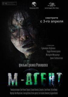 С 3 апреля 2014 года в казахстанский прокат выходит фильма ужасов Еркина Ракишева «М-Агент»Главные герои фильма – молодые, беззаботные студенты из хороших семей. Как-то ночью, возвращаясь с очередной вечеринки, они сбивают ...
