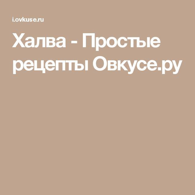 Халва - Простые рецепты Овкусе.ру
