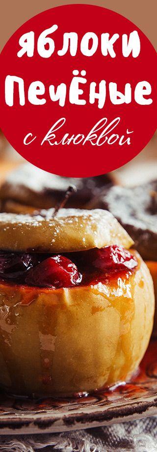 Рецепт: Запеченные яблоки с клюквой и медом | рецепты на русском, печеные яблоки, полезные десерты, легкие десерты, рецепты, здоровые десерты, рецепты из яблок