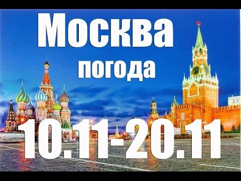 Москва погода на 14 дней в ближайшие дни ноябре на 3 на 10 дней. Какая п...