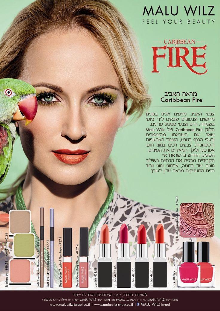 המראה לאביב 2014 מבית מאלו ווילז: Caribbean Fire   #מאלוווילז #מלווילז #מאלו_ווילז #איפור #מאפרים #makeup #make_up #maluwilz #malu_wilz #maluwilzisrael #malu_wilz_israel