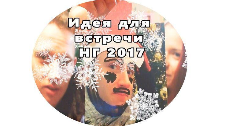 Домашний 98% НОВОГОДНИЙ гном DIY и прикольная шапка в конце/