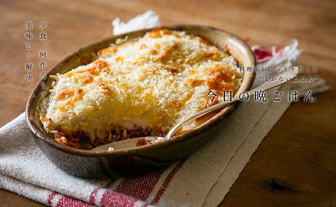 里芋のマッシュグラタンのレシピ・作り方 | 暮らし上手