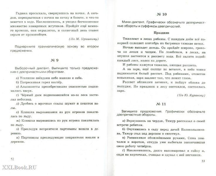 Бесплатно найти домашнюю по всемирной истории 9 класса по белоруссии