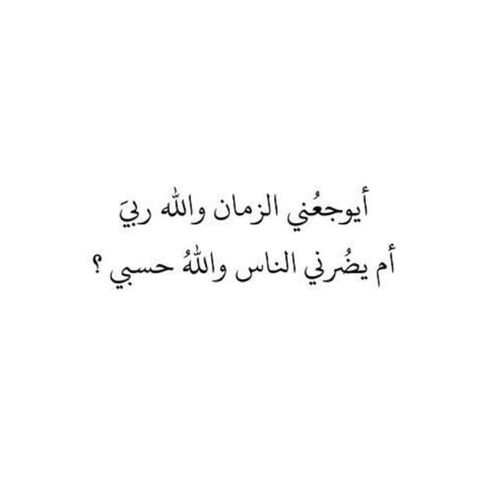 Image via We Heart It https://weheartit.com/entry/139755104/via/5246866 #عربي…