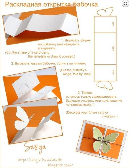 DIY butterfly card paper craft insects butterflies