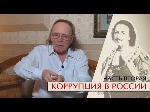 Коррупция в России. Часть II - YouTube | Fictional ...