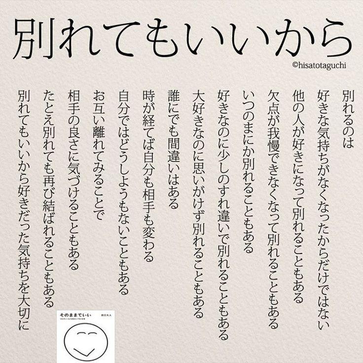 いいね!100件、コメント1件 ― yumekanauさん(@yumekanau2)のInstagramアカウント: 「別れてもいいから  .  .  .  #別れてもいいから  #恋愛#恋愛相談#別れ  #失恋#夫婦#カップル  #そのままでいい#ポエム  #日本語#遠距離恋愛」