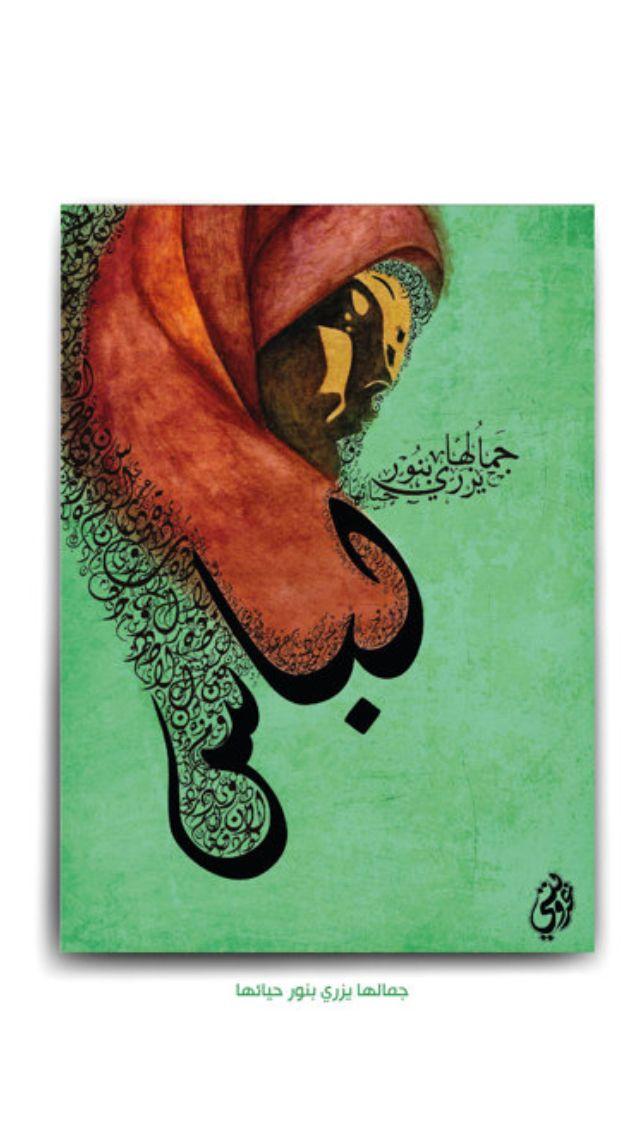 الخط العربي arbic calligraphy