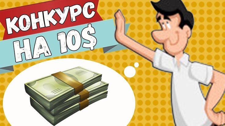 ВНИМАНИЕ !!!!!!!! 10$ !!!!!!! Конкурс
