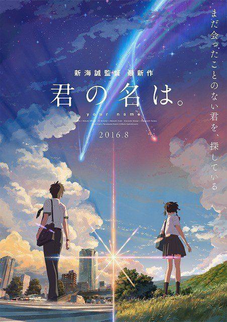 Teaser : Your name. de Makoto Shinkai Retrouvez ci-dessous le premier teaser de Your name. (Kimi no Na wa. en V.O.), le nouveau long métrage d'animation écrit et réalisé par Makoto Shinkai (5...