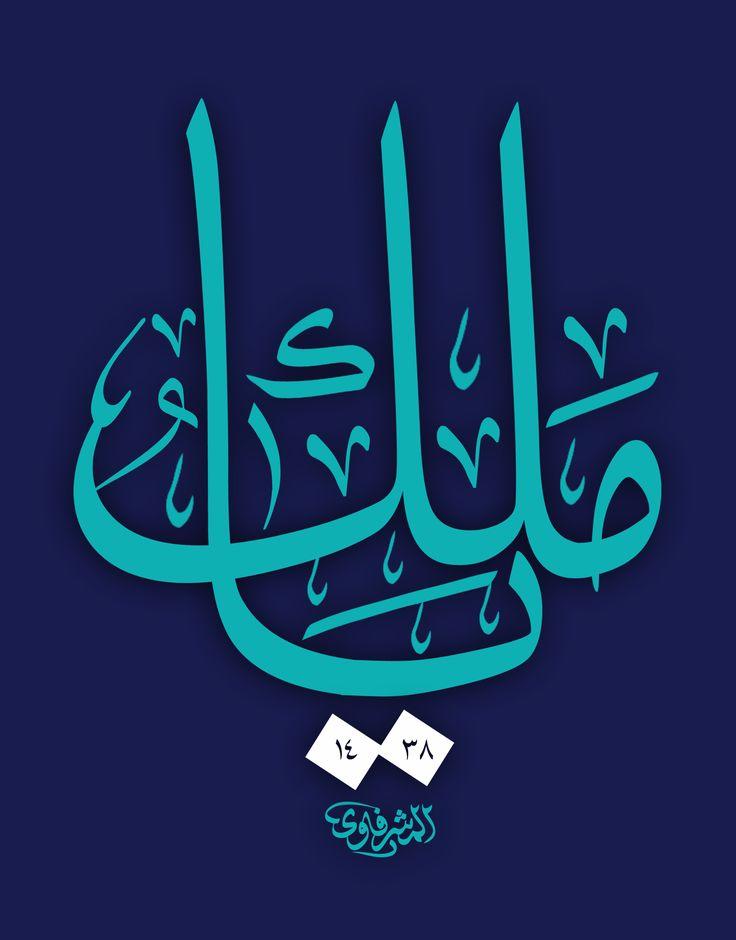 ياملك جل جلاله الخطاط محمد الحسني المشرفاوي غفر الله له ولوالديه