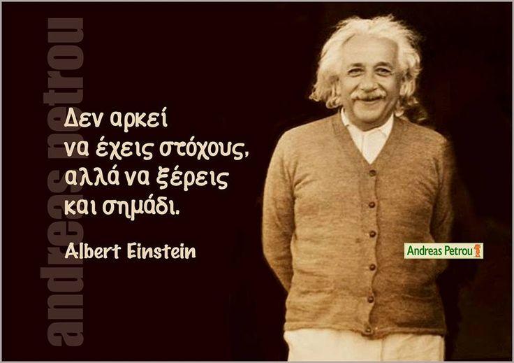 Σοφά, έξυπνα και αστεία λόγια online : Δεν αρκεί να έχεις στόχους, αλλά να ξέρεις και σημάδι - Albert Einstein