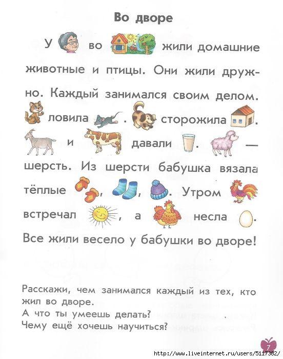 Чтение. Тексты с картинками