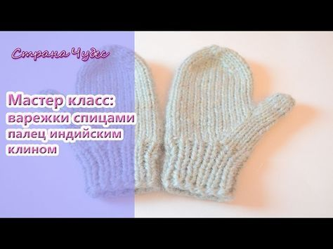 Мастер класс: Учимся вязать варежки спицами / How to knitt a mittens - YouTube