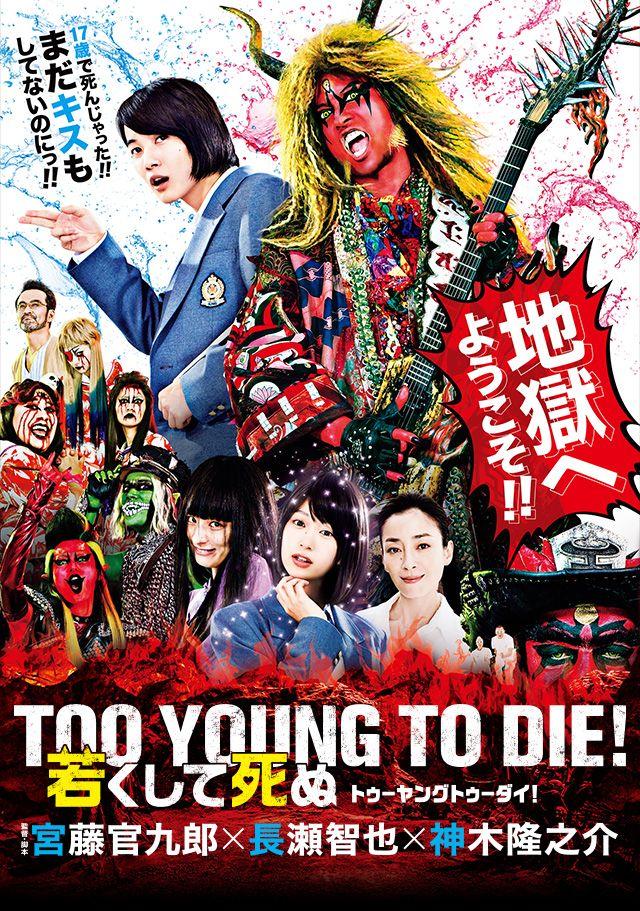 映画『TOO YOUNG TO DIE! 若くして死ぬ』公式サイト