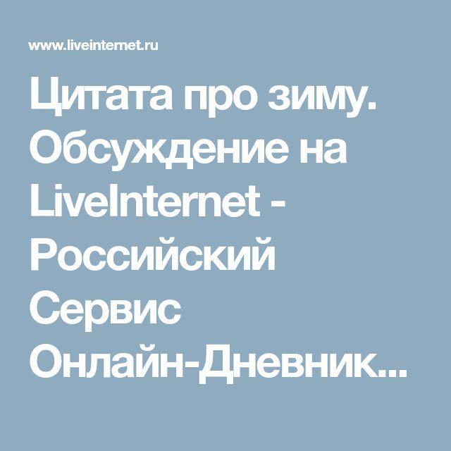Цитата про зиму. Обсуждение на LiveInternet - Российский Сервис Онлайн-Дневников