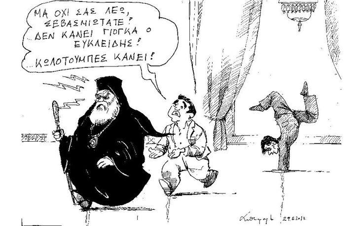 Σκίτσο του Ανδρέα Πετρουλάκη (30.06.17) | Σκίτσα | Η ΚΑΘΗΜΕΡΙΝΗ