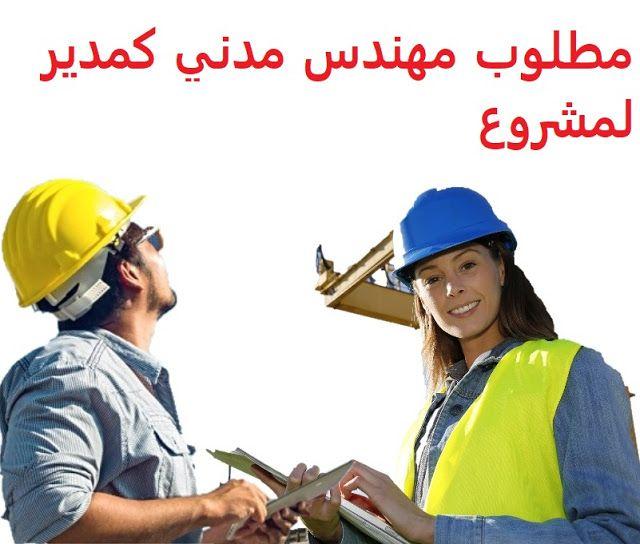 وظائف شاغرة في السعودية وظائف السعودية مطلوب مهندس مدني كمدير لمشروع Civil Engineering Field Engineer Engineering
