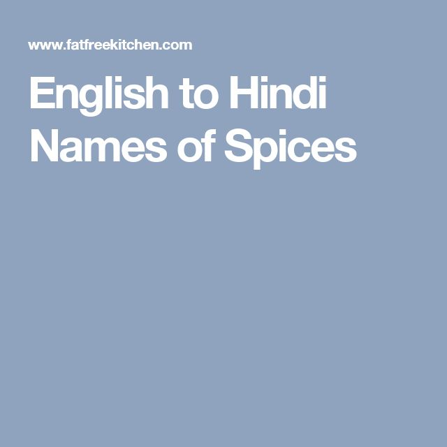 English to Hindi Names of Spices