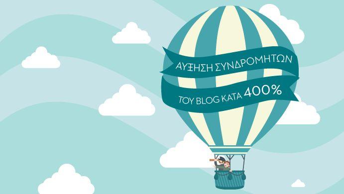 Πώς αυξήσαμε τους συνδρομητές του TopHost blog πάνω από 400% #tophostGR #increase #subscribers