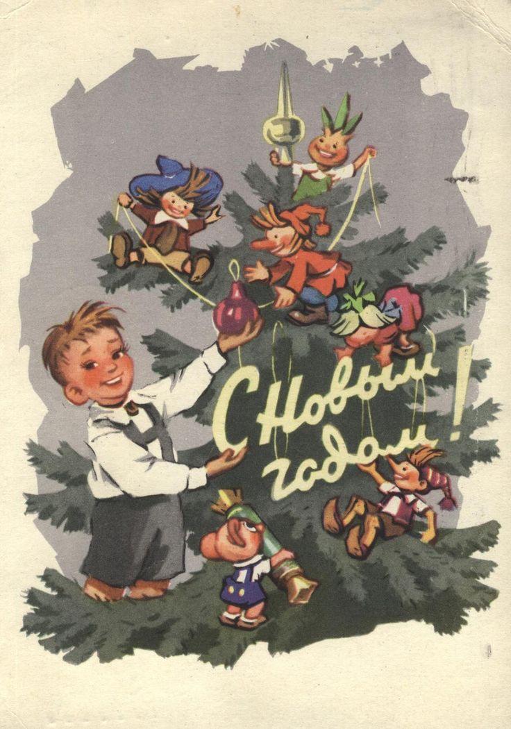 Советские новогодние открытки это ретро, смешные про аню