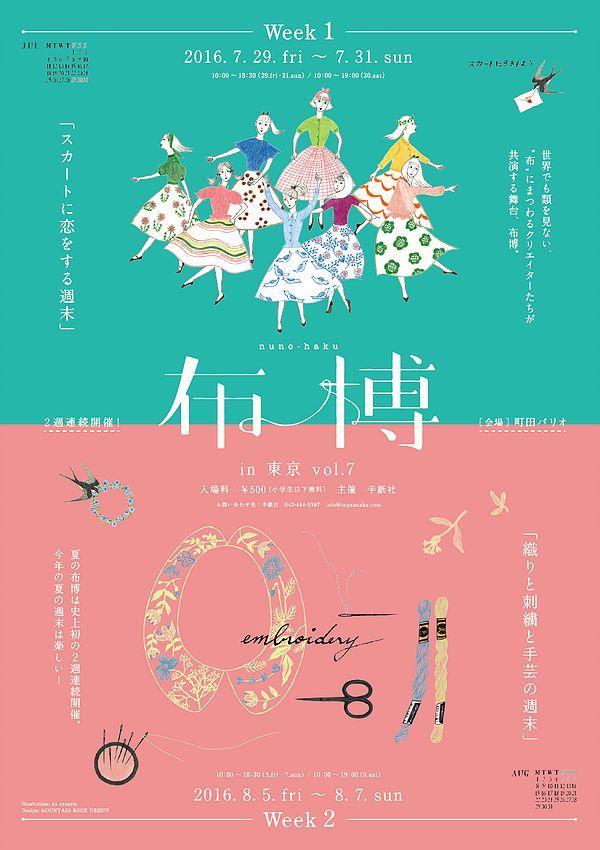 布博 in 東京 vol.7 | blog01
