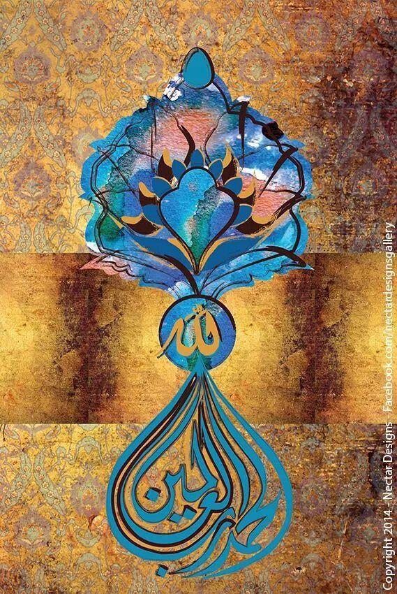 Arabic calligraphy الحمد لله رب العالمين