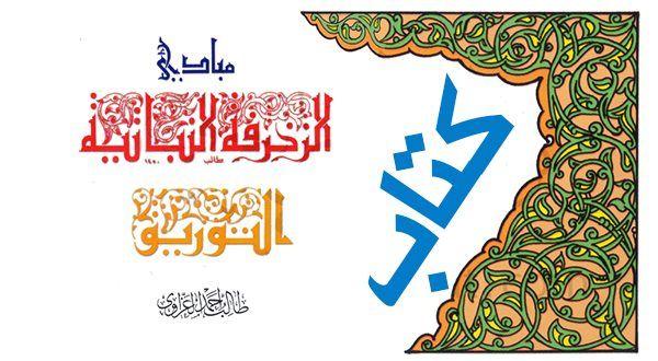 تحميل كتاب مبادئ الزخرفة النباتية Pdf التوريق طالب العزاوي Ornament Drawing Calligraphy Projects To Try