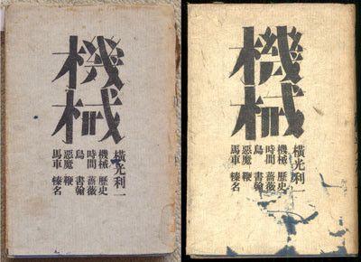 装丁:佐野繁次郎、横光利一『機械』(創元社、昭和10年、2冊ともに初版本) これが、今回のテーマになる、同じ初版本なのに微妙に異なる2冊の装丁です。