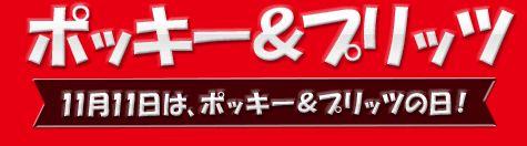 20131111_グリコ_11月11日はポッキー&プリッツの日!グリコ祭