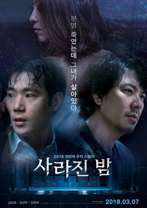 The Vanished (Movie – 2018) | Korean drama/movie | Movies