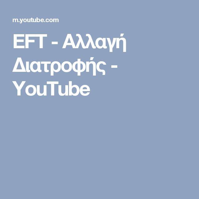 EFT - Αλλαγή Διατροφής - YouTube