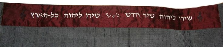Atarah - Tallit Neckband Customized