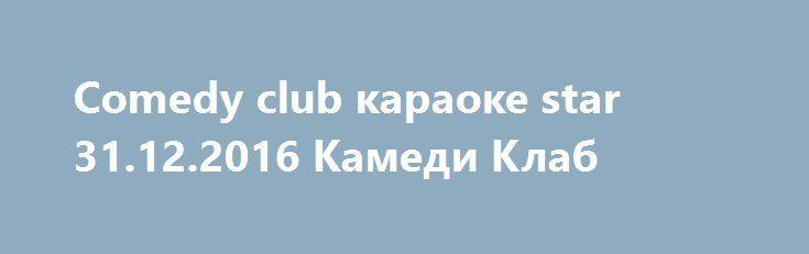 Comedy club караоке star 31.12.2016 Камеди Клаб http://kinofak.net/publ/peredachi/comedy_club_karaoke_star_31_12_2016_kamedi_klab_hd_1/12-1-0-4823  Эта новогодняя ночь обещает быть очень веселой и зажигательной, так как резиденты шоу ComtdeClub придумали новый способ, как они будут развлекать искушенных зрителей, которые вместе с ними хотят встретить Новый год. Наверняка многие любят такую забаву, как караоке, чем, в общем, и собираются на этот раз радовать комики и гости шоу. Безо всякого…